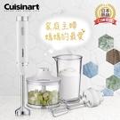 【美膳雅 Cuisinart】極輕量多功能手持式變速攪拌棒組 HB-500WTW(附打蛋器、切碎盆、攪拌杯)