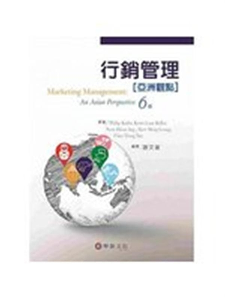 (二手書)行銷管理:亞洲觀點 (Kotler / Marketing Management An Asian Perspe..