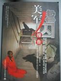 【書寶二手書T7/法律_NCA】美軍虐囚報告_趙秉志 王明祥 郭理蓉 等 譯