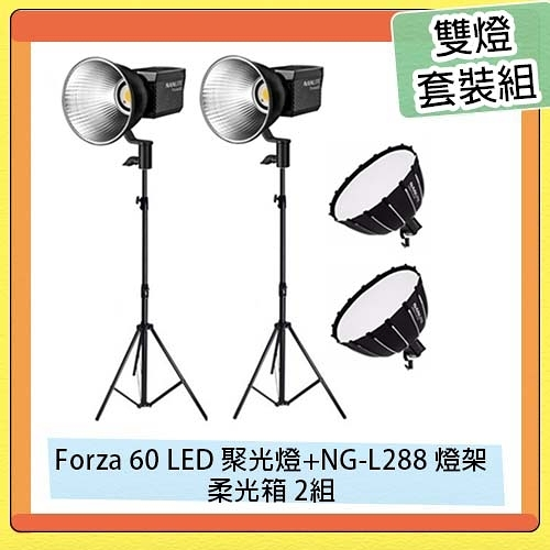 NANGUANG 南冠/南光 Forza 60 LED 聚光燈+NG-L288 燈架+柔光箱 2組 雙燈套裝組 直播 遠距教學 視訊