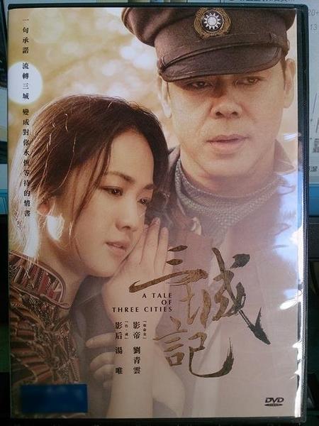挖寶二手片-X06-035-正版DVD-華語【三城記】-劉青雲 湯唯(直購價)