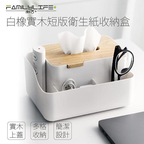 【FL生活家】白橡實木短版衛生紙收納盒(YG-009)辦公桌~客廳~梳妝台~臥室~餐桌~分隔收納~遙控器