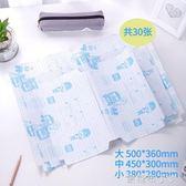 得力文具70567透明磨砂切角包書膜套裝含三種規格書套自黏包書皮 一米陽光