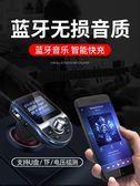 車載MP3播放器藍芽接收器免提電話汽車音樂點煙器車載充電器抖音 魔方數碼館