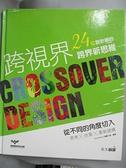 【書寶二手書T9/設計_E8N】跨視界:24位設計師的跨界新思維_NewWebPick編輯小組