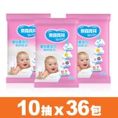 奈森克林 嬰兒濕毛巾/濕紙巾10抽x36包入