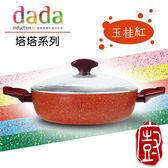 『義廚寶』塔塔系列_24cm電磁壽喜鍋 [玉桂紅] ✎盡情揮灑料理的色彩✐【附耐熱蓋】