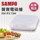 【SAMPO聲寶】IH變頻電磁爐 KM-RV13M