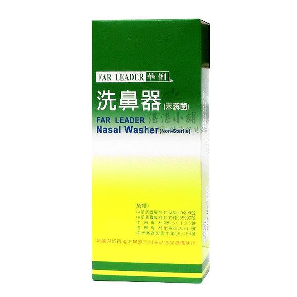 舒得適 洗鼻器 (未滅菌)  1入