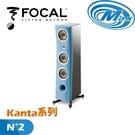 【麥士音響】FOCAL Kanta系列 N2 8色