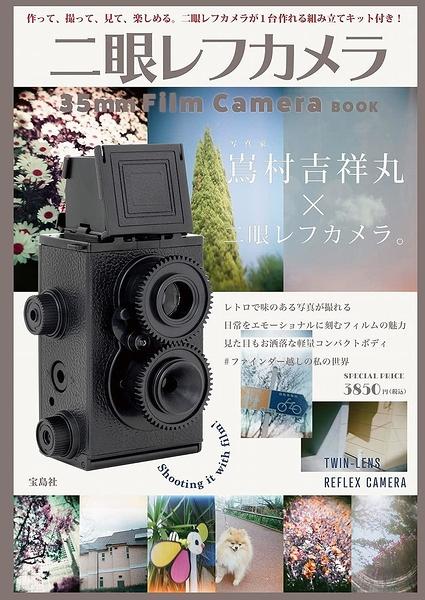 35mm Film Camera雙眼相機特刊:附雙眼膠卷相機(日文MOOK)