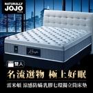 【Naturally JOJO】摩達客推薦 雷米頓-高級涼感防螨乳膠七環獨立筒床墊 (一般雙人 5x6.2尺)
