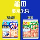 日本 龜田 嬰兒米果 乳酸菌 / 野菜 53g◎花町愛漂亮◎TC