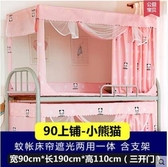 大學生宿舍蚊帳床簾寢室上鋪下鋪防塵頂遮光兩用一體式0.9m米90上鋪