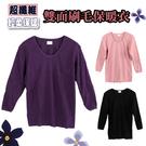 女款 加厚保暖衣 超纖細 雙面刷毛輕柔保暖衣 台灣製