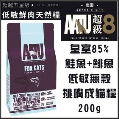 *WANG*英國AATU超級8《皇室85%鮭魚+鯡魚 低敏無穀挑嘴全齡貓糧》200g