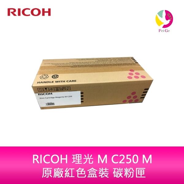RICOH 理光 M C250 M 原廠紅色盒裝 碳粉匣 408358 適用機型:M C250FWB