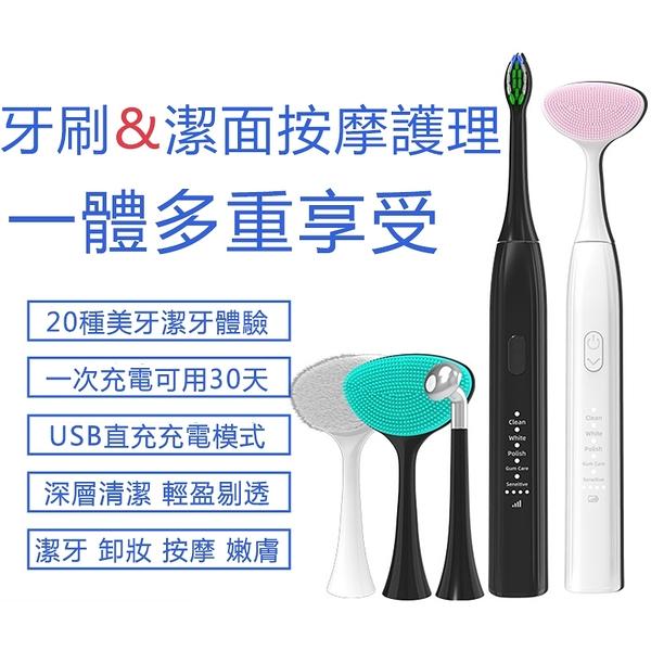 Alyson智慧多功能聲波電動牙刷軟毛潔面護理【好貨推薦】