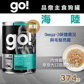 【毛麻吉寵物舖】Go! 天然主食狗罐-品燉系列-無穀海陸-374g 狗罐頭/主食罐