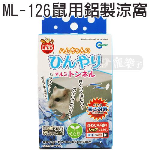 [寵樂子]《日本MARUKAN》寵物鼠用鋁製涼窩ML-126/籠子配件/鼠用涼墊