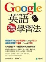 二手書博民逛書店《Google英語學習法 :8大超越字典、補習班的英文自學攻略》