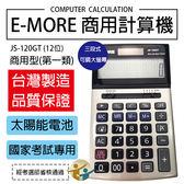 E-MORE台灣品牌。附發票-12H小時出貨 太陽能計算機 JS-120GT 12位數【BA033】
