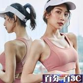 高強度運動內衣防震防下垂跑步美背聚攏定型背心式文胸瑜伽健身女 百分百
