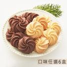 【M&J bakery 沐爵曲奇】任選6盒(250g/盒) - 含運價