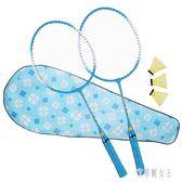 兒童羽毛球拍雙拍2支裝初學耐用型小學生幼兒園男女寶寶球類玩具xy1924【艾菲爾女王】