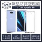 【MK馬克】SONY Xperia 10 防摔氣墊空壓保護殼 手機殼 空壓殼 氣墊殼 防摔殼 保護套