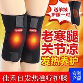 自發熱護膝關節保暖炎秋冬老寒腿運動防寒超薄護膝護膝