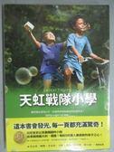 【書寶二手書T1/一般小說_GAV】天虹戰隊小學_王亦穹, 安卓亞西拉塔