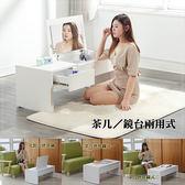 【水晶晶家具/傢俱首選】妮可3.3 尺白色多功能掀式大茶几~~茶几/鏡台/和式桌三用式 JF8269-1