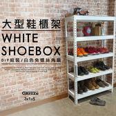 簡約 收納櫃 鞋櫃 白色5層架 (90x30x150cm)鞋架 鐵架 玄關櫃 免螺絲角鋼架【空間特工】工業風SBW35