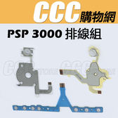 PSP 3000 3007 排線組 -  方向 功能 選擇鍵 功能排線 左排線 右排線 下排線