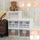 【收納屋】『戀家』45L  抽屜整理箱 (五入/ 組)