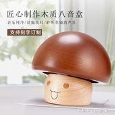 音樂盒創意木質禮物送女生實用天空之城蘑菇八音盒 1995生活雜貨