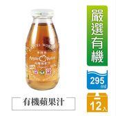 【崇德發】整箱不用搬 有機蘋果汁 玻璃瓶295ml(12瓶/箱)