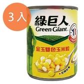 綠巨人金玉雙色玉米粒(小罐)198g(7oz)(3入)/組【康鄰超市】