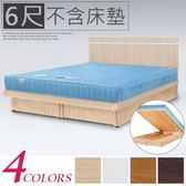 Homelike 麗緻6尺掀床組-雙人加大掀床 (白橡木紋)