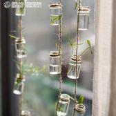 玻璃瓶串裝飾掛件吊飾門簾水培植物花器綠植風鈴森繫北歐【搶滿999立打88折】