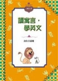 (二手書)讀寓言,學英文(書+CD)