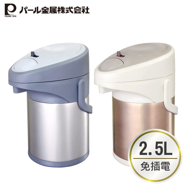 【日本PEARL】2.5L魔法氣壓保溫瓶(福利品)保溫壺/免插電/熱水壺/外出壺