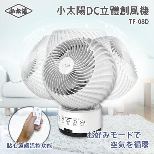 豬頭電器(^OO^) - 【小太陽】3D立體擺頭桌上型創風機TF-08D