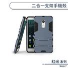 MIUI 紅米Note7 二合一 手機殼 防摔 防震 保護殼 可立 支架 硬殼 手機套 止滑 盔甲 保護套