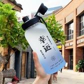 水杯超大容量1000ml水杯男玻璃杯個性創意潮流便攜女夏天磨砂瓶 晶彩