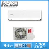 【MAXE萬士益】4-6坪變頻冷暖分離式冷氣MAS-28MVH/RA-28MVH