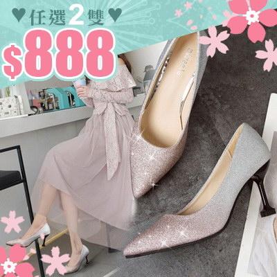 任選2雙888高跟鞋韓版奢華風亮皮漸變色尖頭細高跟鞋【02S9126】