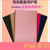 【萌萌噠】iPad / Mini1/2/3/4 Air1/2 / Pro  韓曼真皮平板皮套 全包軟邊防摔軟殼 插卡 側翻平板套