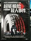 挖寶二手片-0B06-300-正版DVD-電影【超能輪胎殺人事件】-史蒂芬史賓尼拉 傑克普拉尼克 溫赫斯(直